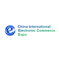 China International Electronic Commerce Expo 2017