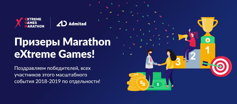 Итоги Marathon eXtreme Games 2018
