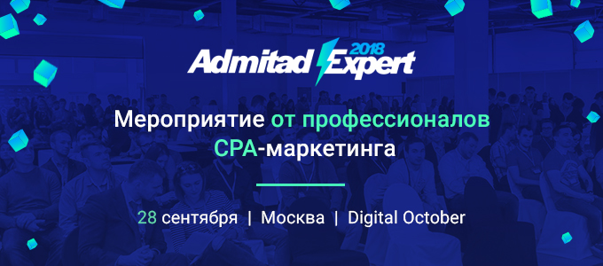 Admitad Expert 2018: 28 сентября в Digital October