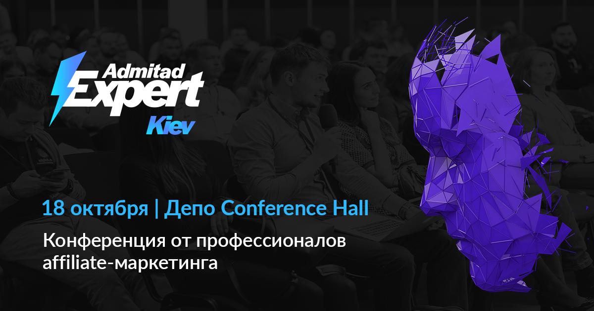 Третья ежегодная конференция Admitad Expert Kiev 2019 от профессионалов affiliate-маркетинга в Украине
