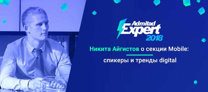 Секция Mobile на Admitad Expert 2018