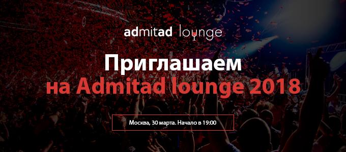 Приглашаем на admitad lounge 2018