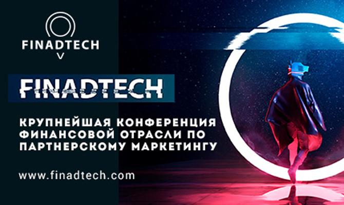 FinAdTech Autumn
