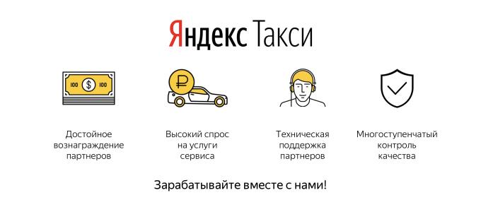 Яндекс Такси для бизнеса  1